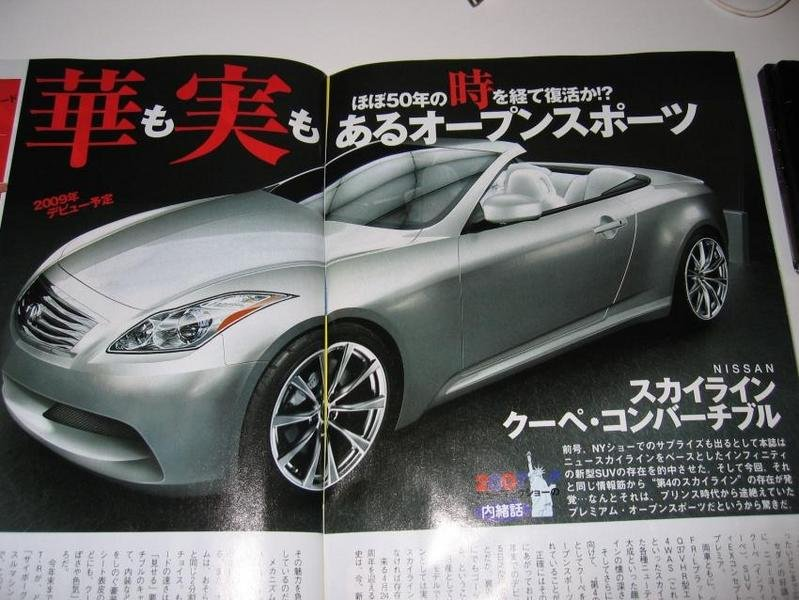 Infiniti G37 Coupe-Convertible to be unveiled in 2009