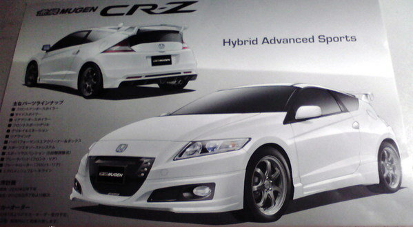 honda cr-z by mugen - brochure leaked again picture