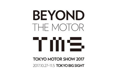 2017 Tokyo Motor Show – Visitor's Guide - image 737628