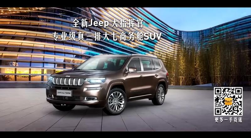 Our First Full Look at the China-Bound Jeep Grand Commander: Video